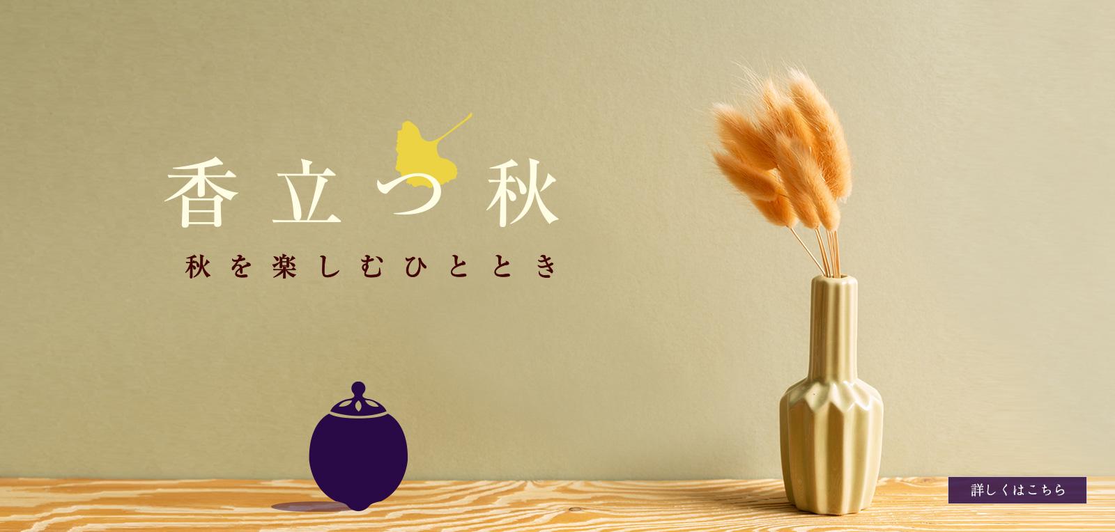癒しの香り お香 フレグランス 日本香堂